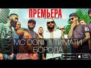 Тимати ft. МС DONI – Борода