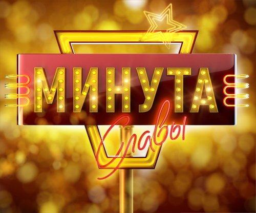 """Rossiyaning Birinchi kanali """"Minuta slavi"""" ko'rsatuvi uchun Toshkentda kasting e'lon qildi"""