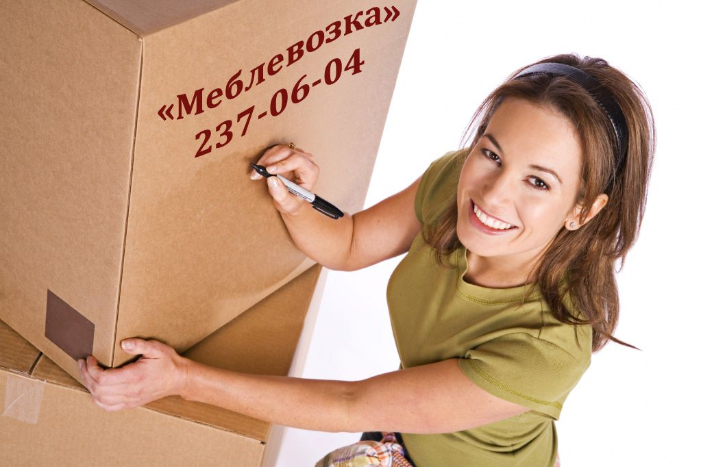 Лучший переезд квартиры по Киеву от компании «Meblevozka.kiev.ua»