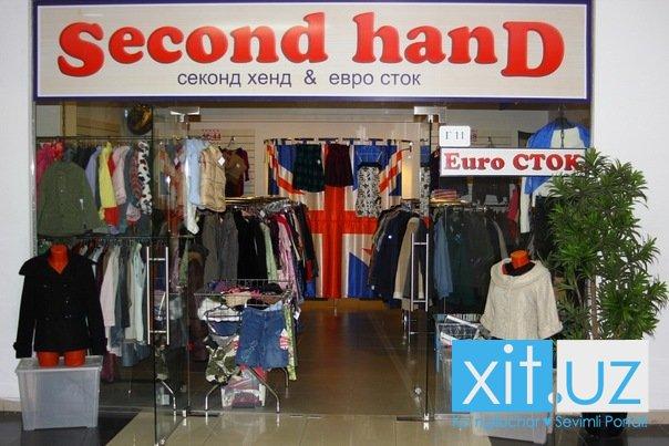 Что такое Second hand?