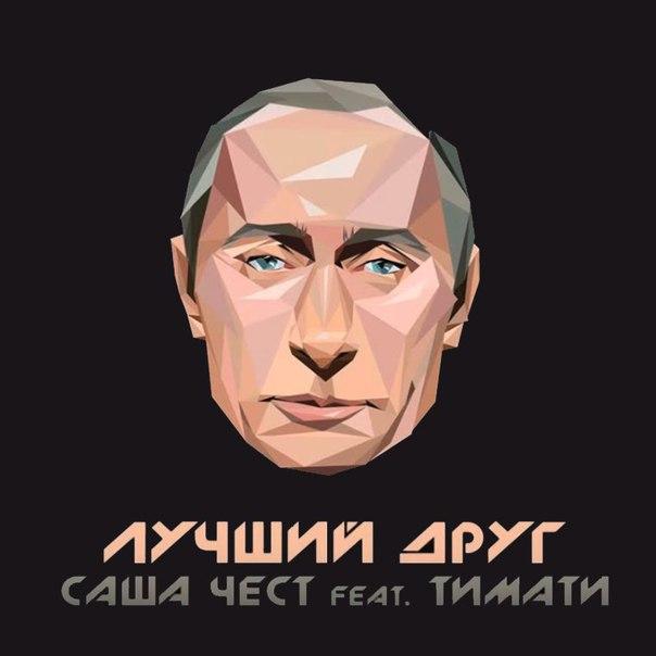 Саша Чест feat. Тимати – Лучший друг